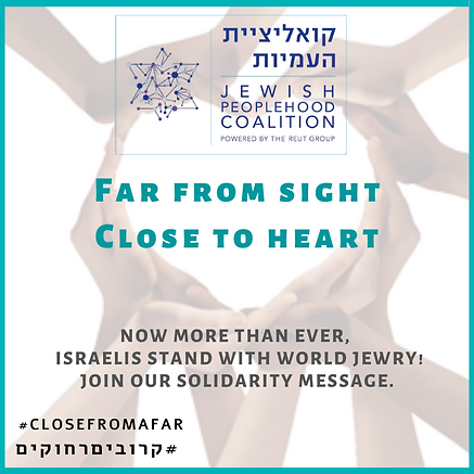 A Message from Israel: Jewish solidarity during COVID-19
