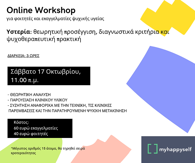 Copy of Online Workshop_ Υστερία- Θεωρητ