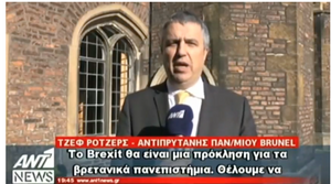 Prof Geoff Rodgers interviewed by ANT1 TV