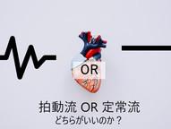 拍動流OR定常流 どちらがいいのか?論争について