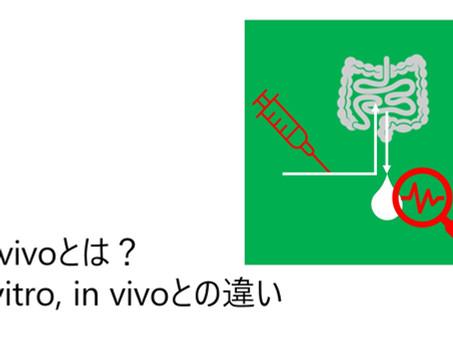 Ex vivoとは? In vitro in vivoとの違い