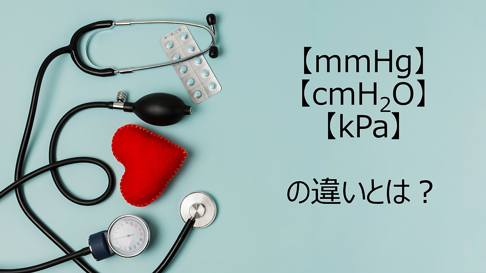 圧力換算 血圧 mmHg cmH2O kPa