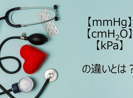 【mmHg】 【kPa】 【cmH2O】 の違いとは?