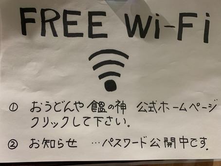 FREE WiFiのお知らせ。