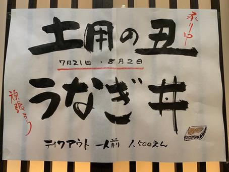 土用の丑…うなぎ丼!!