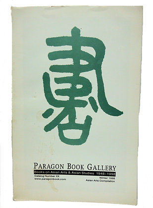 Paragon Book Gallery XX Winter 1998