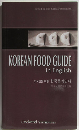 KOREAN FOOD GUIDE in English (Korean edition)