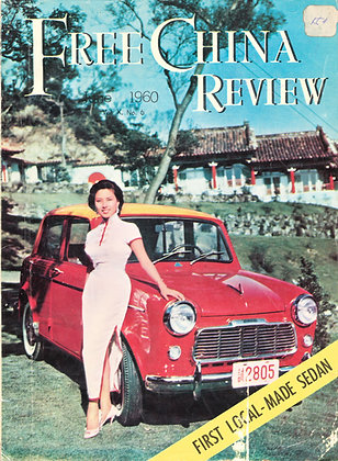 Free China Review 1960