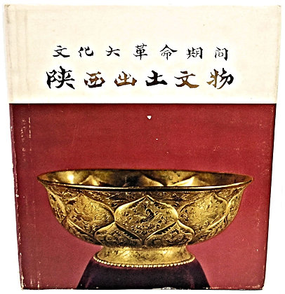 Chinese Archaeology Treasures 1973