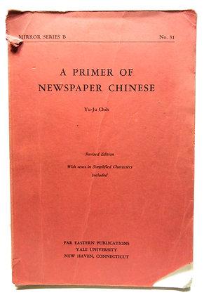 A Primer of Newspaper Chinese (Mirror Series B, No. 31) by Yu-Ju Chih 1973