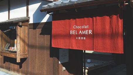【ショコラ ベルア メール京都別邸 三条店】濃厚な口どけがたまらない日本初のチョコレート専門店