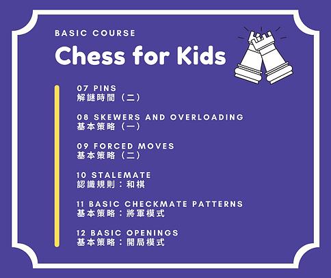 西洋棋2.png