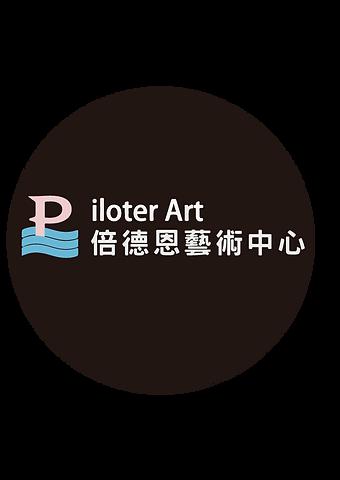 倍德恩藝術中心LOGO-01.png
