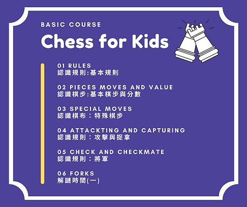 西洋棋1.png