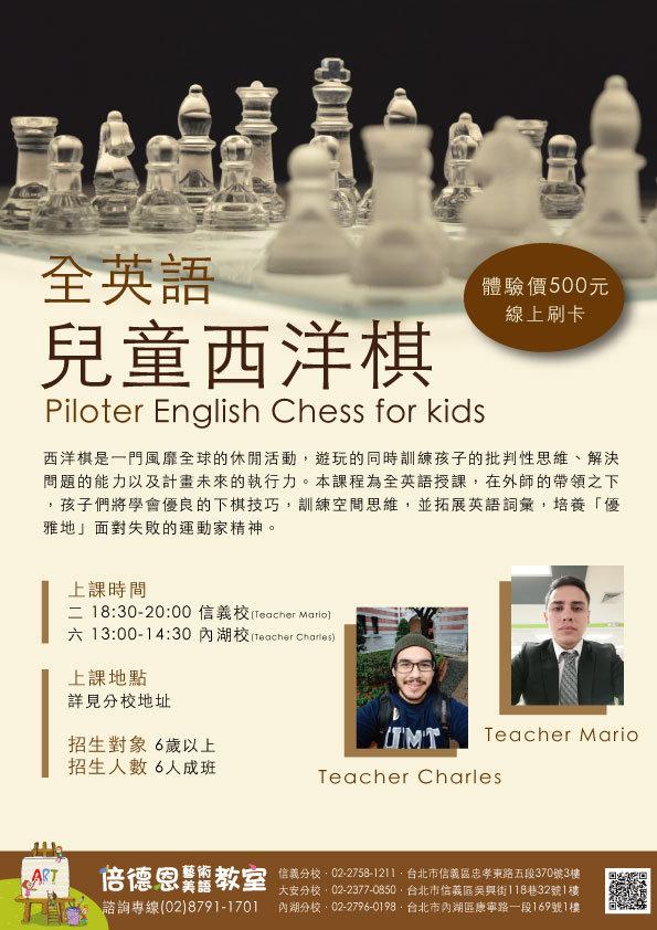 西洋棋DM.jpg