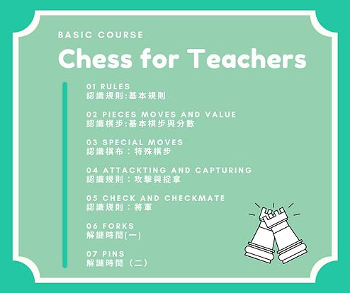 西洋棋師資班1.png