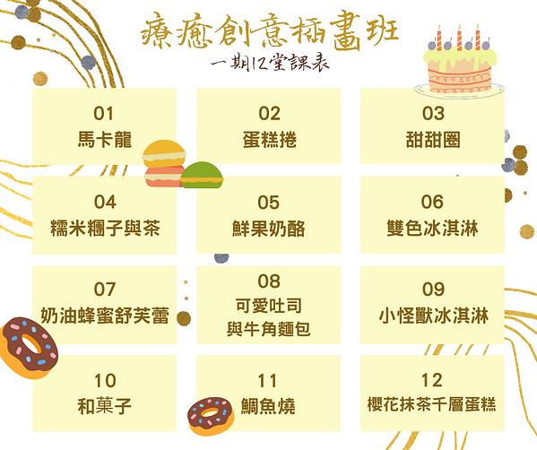 療癒甜點插畫班課表.png