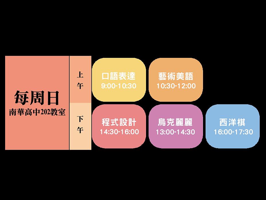 公館分校課表_工作區域 1.png