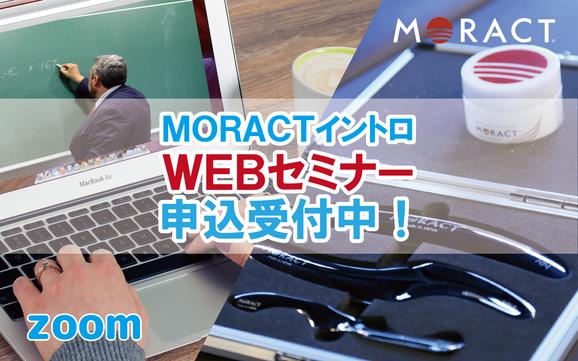〜WEBイントロセミナー〜