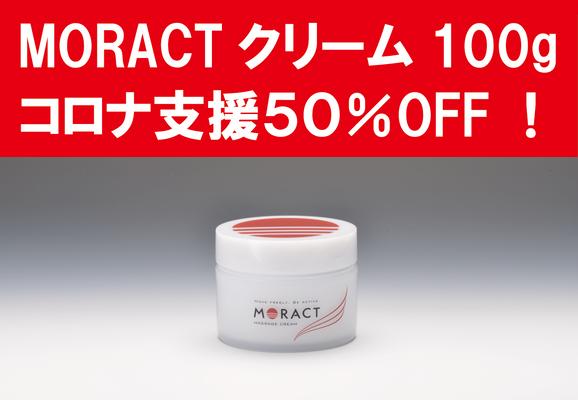 【MORACTクリーム100gが50%OFF!!】