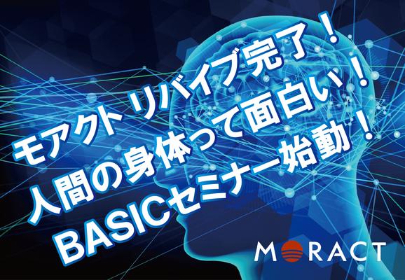 大切なお知らせ 新・MORACTセミナー開催決定!