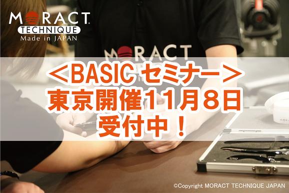 BASICセミナー11月8日(日)東京開催!