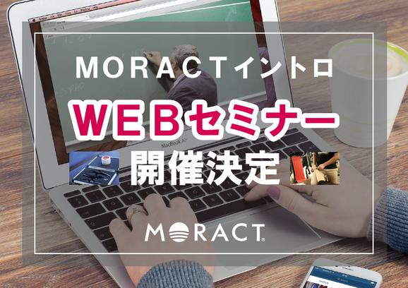 【MORACT BASIC イントロWEBセミナー開催】