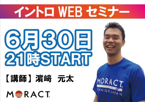 BASICイントロWEBセミナー6月30日(火)21:00〜お申込み締め切り間近!