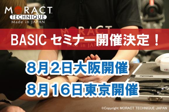 BASICセミナー8月から開催!!