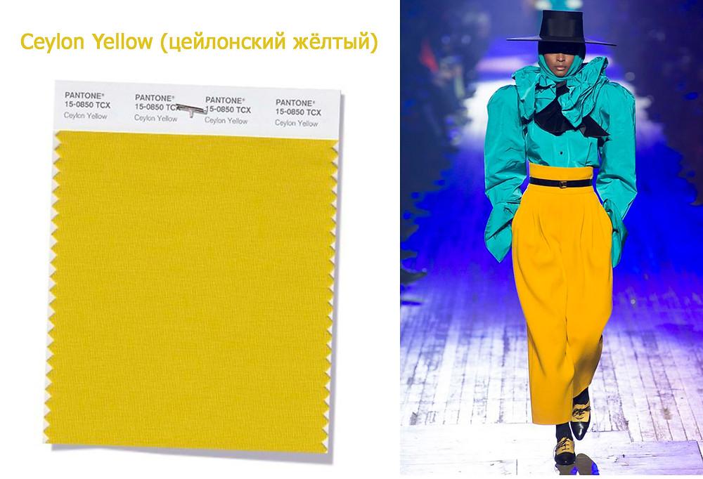 цейлонский жёлтый, модный цвет, тренды осень зима 2018/2019