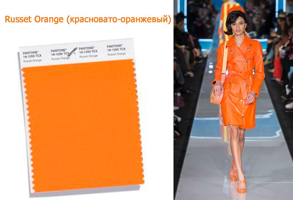 красновато-оранжевый, модный цвет, тренды осень зима 2018/2019