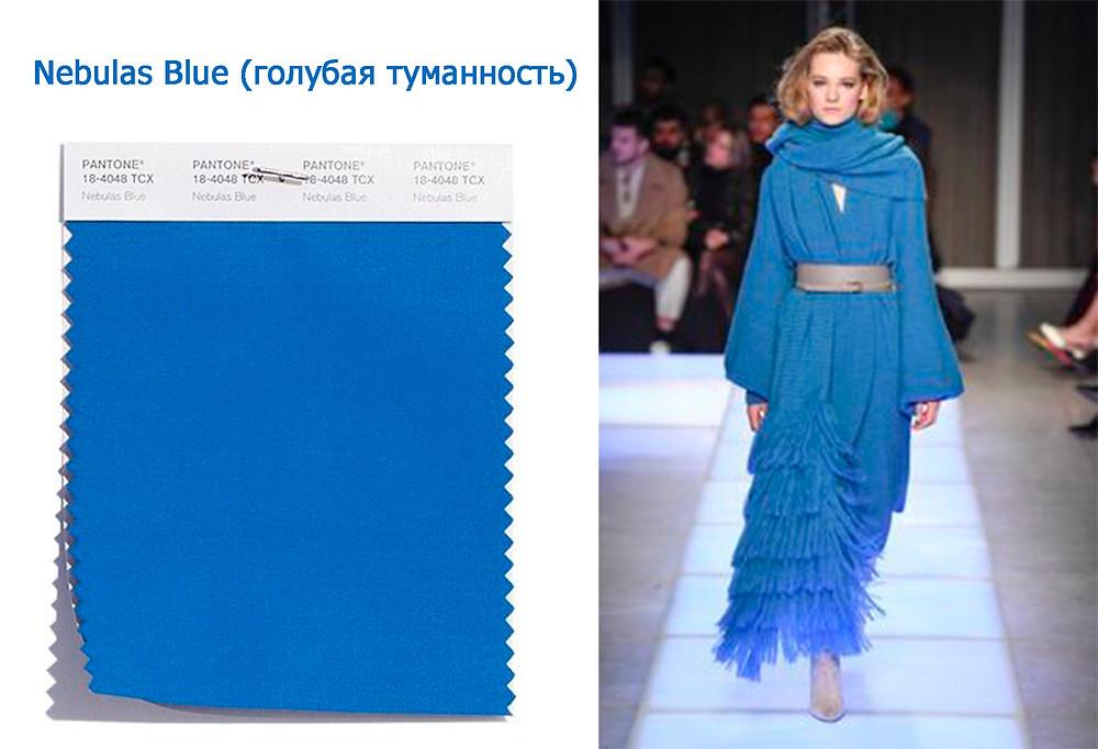 голубая туманность, модный цвет, тренды осень зима 2018/2019