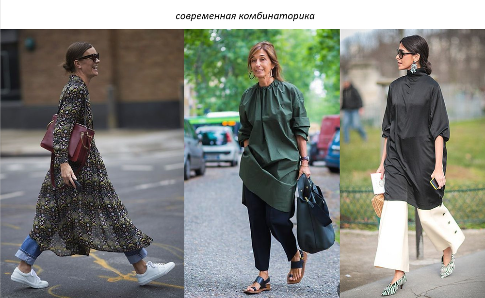 современный стиль, стиль для женщин, брюки и платье,  тренды, тенденции, мода