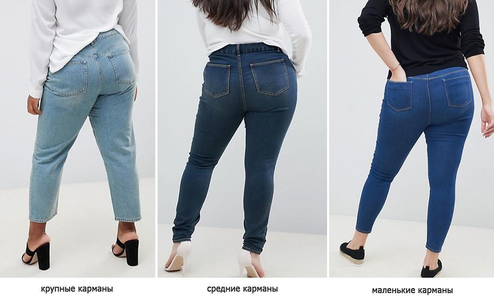 джинсы для полных, задние карманы джинсов