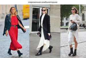современный стиль, грубые ботинки и легкое платье, тренды, тенденции, мода, современная комбинаторика