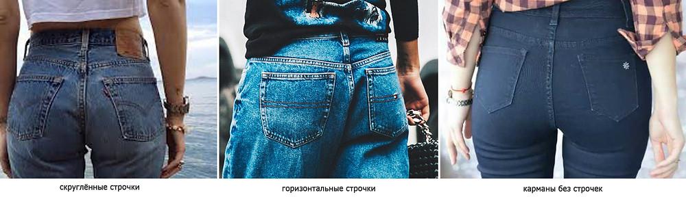 строчки на джинсах, задние карманы на джинсах