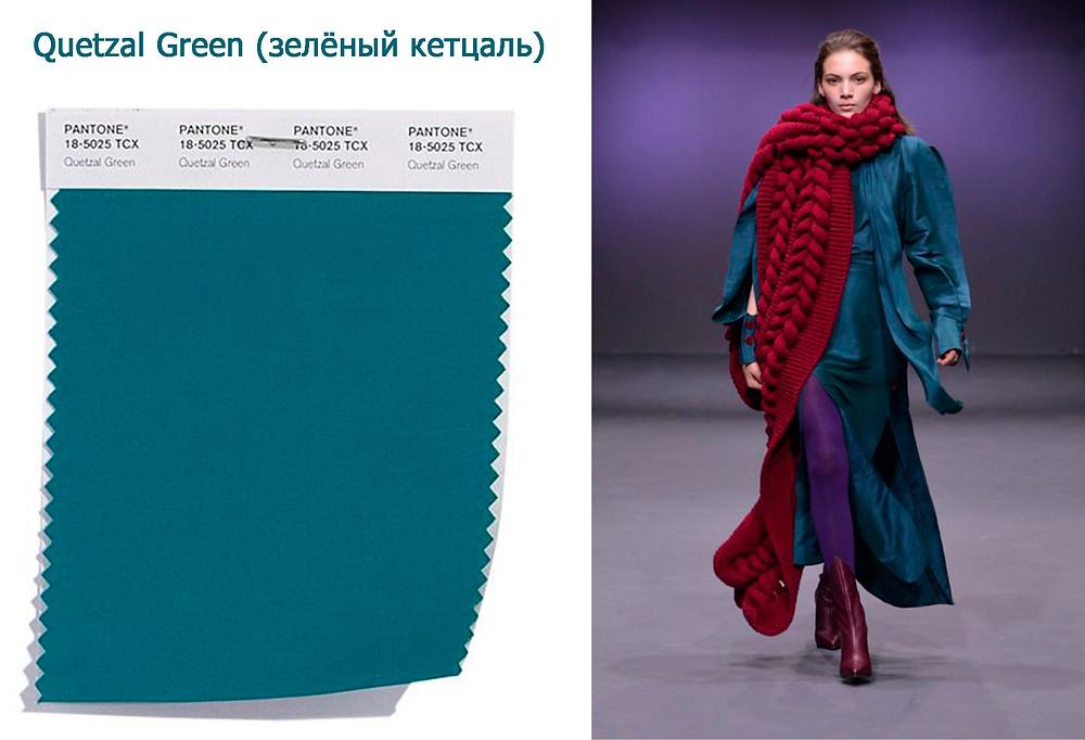 зеленый кетцаль, модный цвет, тренды осень зима 2018/2019