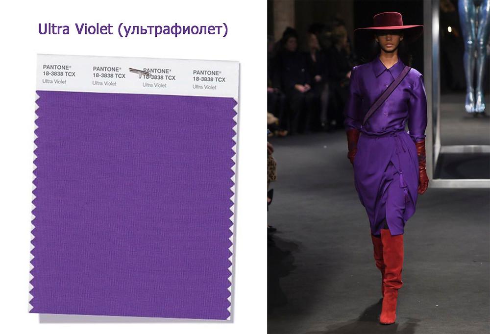 ультрафиолет, модный цвет, тренды осень зима 2018/2019