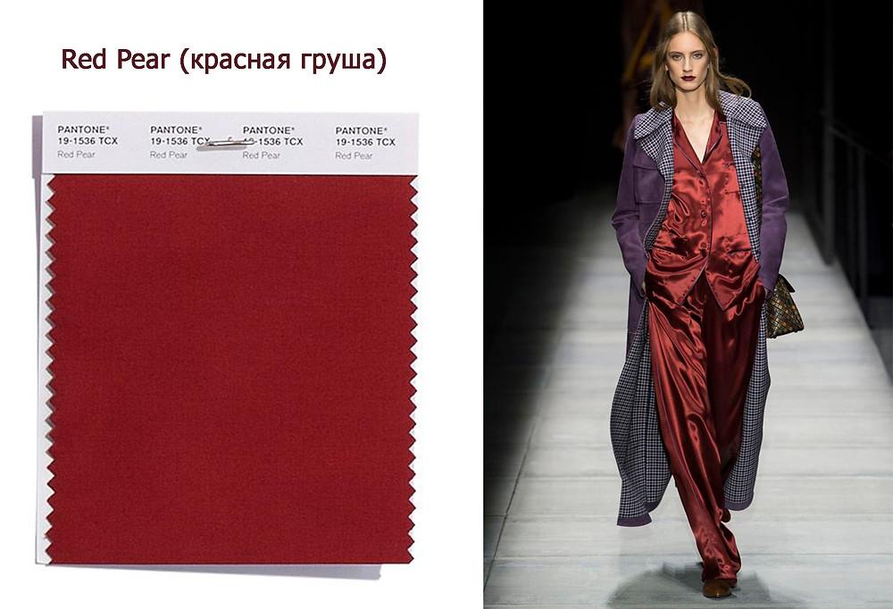 красная груша, модный цвет, тренды осень зима 2018/2019