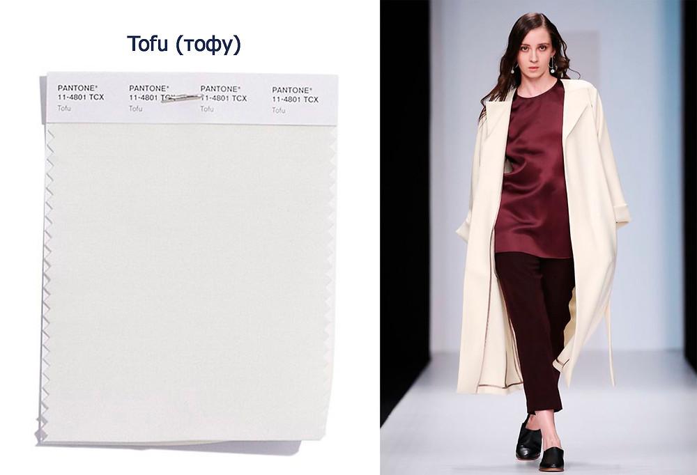 тофу, модный цвет, тренды осень зима 2018/2019