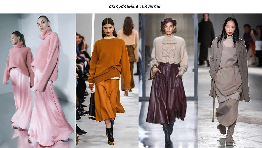 современный стиль, стиль для женщин, тренды, тенденции, мода, юбка и свитер