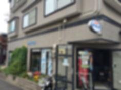 みねやま自転車店は新潟市江南区にあります