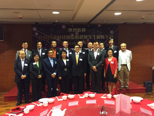 合辦「香港資訊科技界歡迎政府資訊科技總監 楊德斌先生履新午宴」