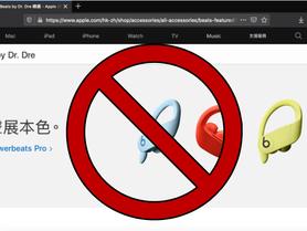 蘋果發布會今晚揭曉 Beats蘋果官網產品頁面突然被移除?