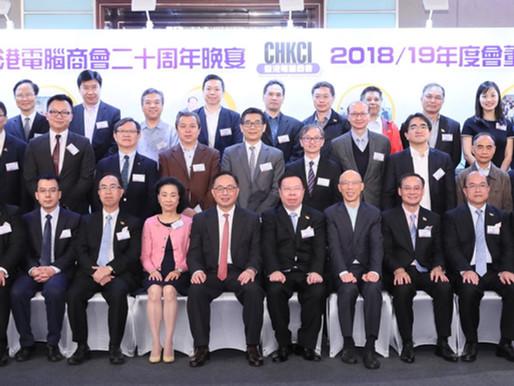 香港電腦商會二十周年晚宴暨2018-2019年度會董局就職典禮
