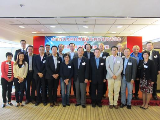 合辦「香港資訊及科技界創新及科技發展研討會」暨歡迎創新及科技局局長履新午宴