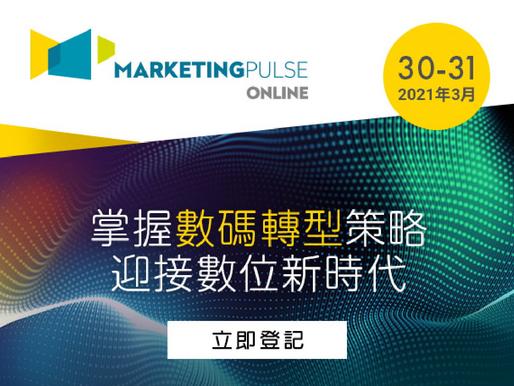 [數位新時代營銷策略] 會員專享45折優惠參加 MarketingPulse ONLINE