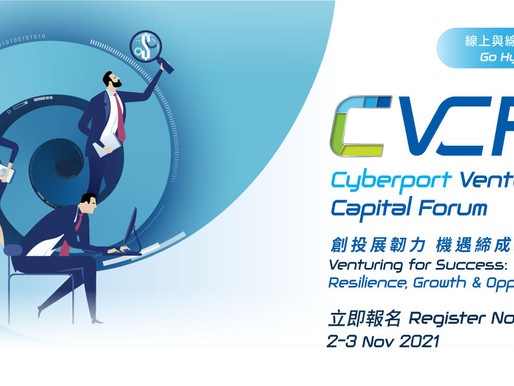 Cyberport Venture Capital Forum