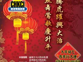 香港電腦商會祝願各位新年快樂!