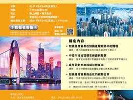 2021粵港知識產權與中小企業發展線上講座